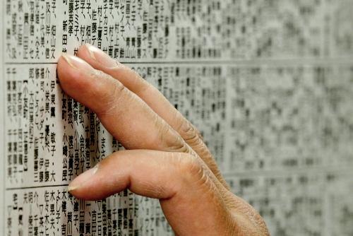 Lista de japoneses mais velhos desaparecidos