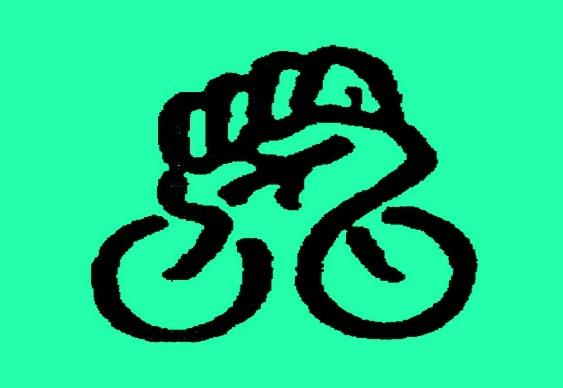 Força das Bicicletas