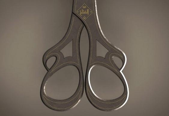 Design de origem árabe