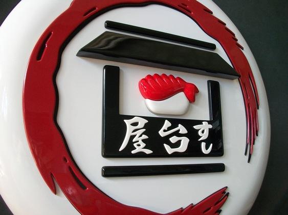 Letreiro para restaurante japonês